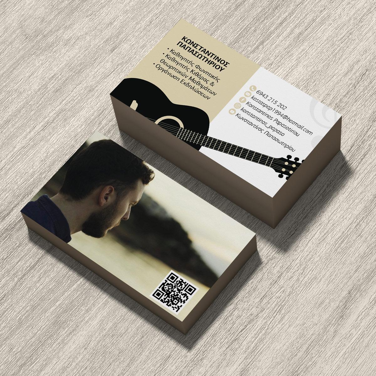 μακέτα κάρτας Παπασωτηρίου
